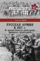 Великая интервенция 1917-1922 годов